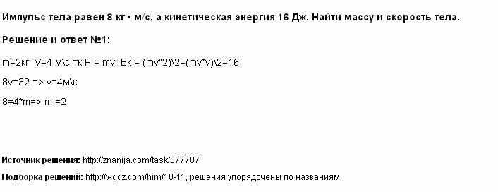 Решение Импульс тела равен 8 кг • м/с, а кинетическая энергия 16 Дж. Найти массу и скорость тела.