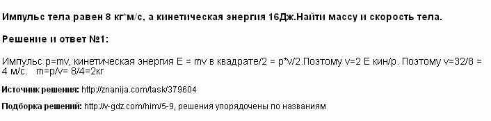 Решение <p>Импульс тела равен 8 кг*м/с, а кинетическая энергия 16Дж.Найти массу и скорость тела.</p>