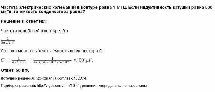 Решение Частота электрических колебаний в контуре равна 1 МГц. Если индуктивность катушки равна 500 мкГн ,то емкость конденсатора равна?