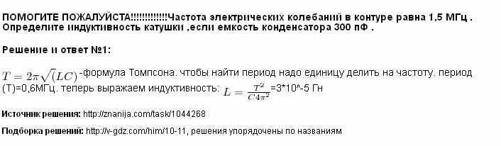 Решение <p>ПОМОГИТЕ ПОЖАЛУЙСТА!!!!!!!!!!!!!Частота электрических колебаний в контуре равна 1,5 МГц . Определите индуктивность катушки ,если емкость конденсатора 300 пФ .</p>