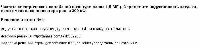 Решение <p>Частота электрических колебаний в контуре равна 1,5 МГц. Определите индуктивность катушки, если емкость конденсатора равна 300 пФ.</p>
