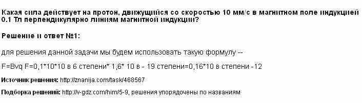 Решение Какая сила действует на протон, движущийся со скоростью 10 мм/с в магнитном поле индукцией 0.1 Тл перпендикулярно линиям магнитной индукции?