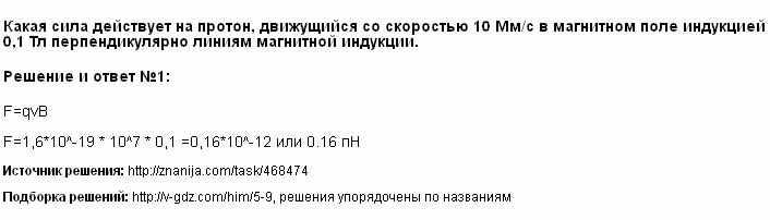 Решение <p>Какая сила действует на протон, движущийся со скоростью 10 Мм/с в магнитном поле индукцией 0,1 Тл перпендикулярно линиям магнитной индукции.</p>
