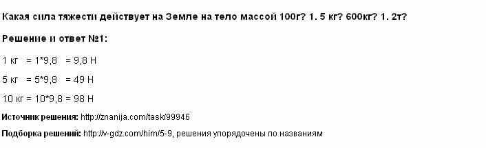 Решение Какая сила тяжести действует на Земле на тело массой 100г? 1. 5 кг? 600кг? 1. 2т?