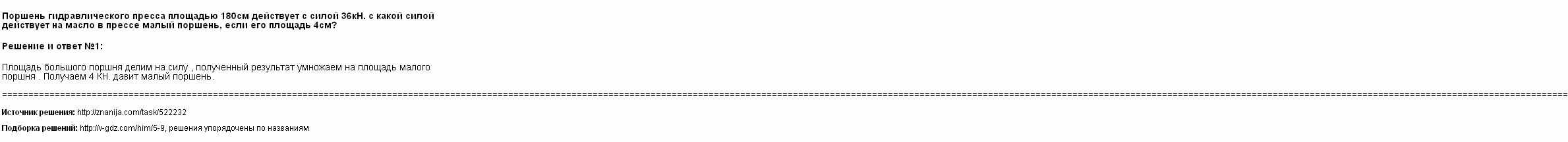 Решение <p>Поршень гидравлического пресса площадью 180см действует с силой 36кН. с какой силой действует на масло в прессе малый поршень, если его площадь 4см?</p>