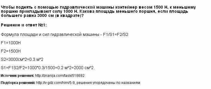Решение <p><span>Чтобы поднять с помощью гидравлической машины контейнер весом 1500 Н, к меньшему поршню прикладывают силу 1000 Н. Какова площадь меньшего поршня, если площадь большего равна 3000 см (в квадрате)?</span></p>