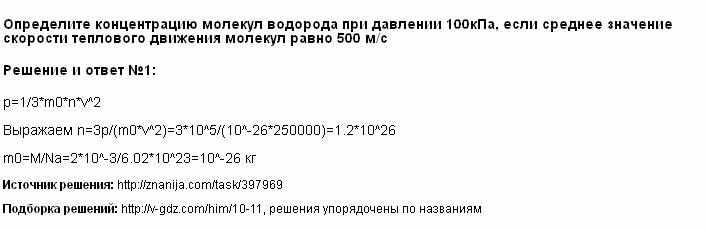Решение Определите концентрацию молекул водорода при давлении 100кПа, если среднее значение скорости теплового движения молекул равно 500 м/с