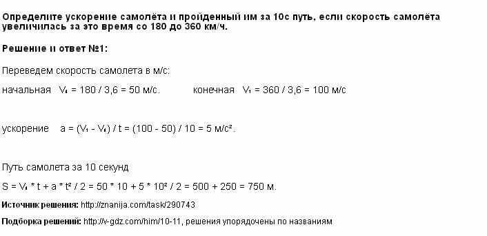 Решение <p>Определите ускорение самолёта и пройденный им за 10с путь, если скорость самолёта увеличилась за это время со 180 до 360 км/ч.</p>