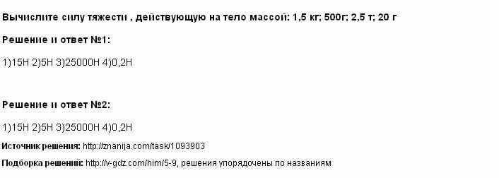 Решение Вычислите силу тяжести , действующую на тело массой: 1,5 кг; 500г; 2,5 т; 20 г