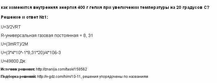 Решение <p>как изменится внутренняя энергия 400 г гелия при увеличении температуры на 20 градусов С?</p>