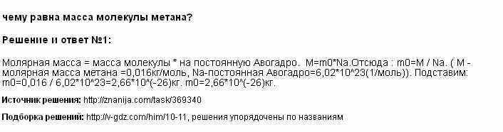 Решение <p>чему равна масса молекулы метана?</p>