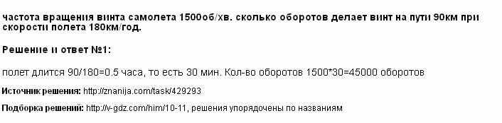 Решение <p>частота вращения винта самолета 1500об/хв. сколько оборотов делает винт на пути 90км при скорости полета 180км/год.</p>