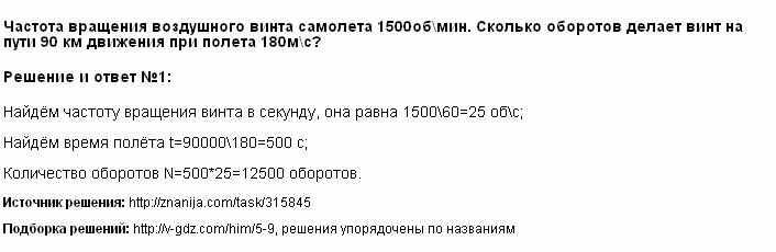 Решение <p>Частота вращения воздушного винта самолета 1500об\мин. Сколько оборотов делает винт на пути 90 км движения при полета 180м\с?</p>