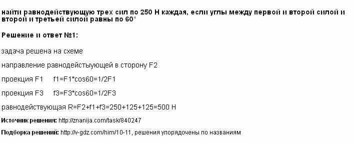 Решение <p>найти равнодействующую трех сил по 250 Н каждая, если углы между первой и второй силой и второй и третьей силой равны по 60°</p>