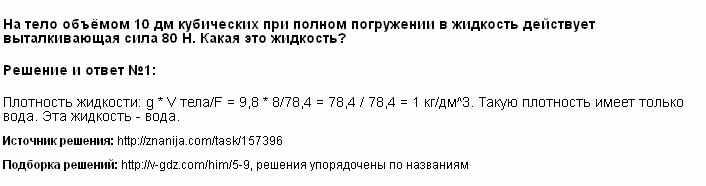 Решение На тело объёмом 10 дм кубических при полном погружении вжидкость действует выталкивающая сила 80 Н. Какая это жидкость?