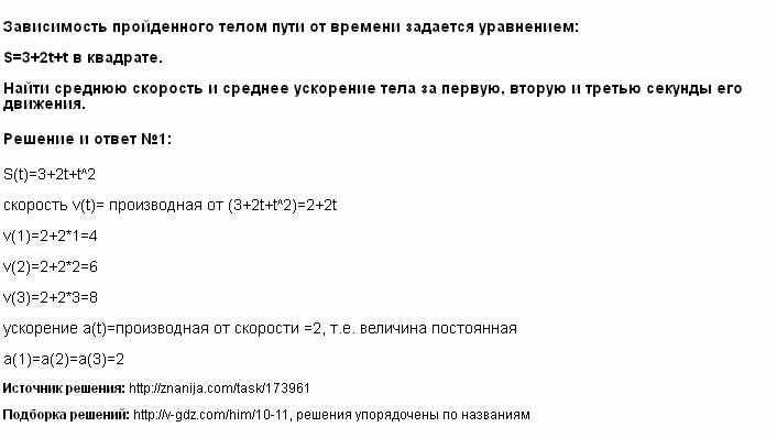 Решение <p>Зависимость пройденного телом пути от времени задается уравнением:</p> <p>S=3+2t+t в квадрате.</p> <p>Найти среднюю скорость и среднее ускорение тела за первую, вторую и третью секунды его движения.</p>