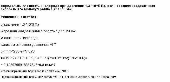 Решение определить плотность кислорода при давлении 1,3 *10^5 Па, если средняя квадратичная скорость его молекул равна 1,4* 10^3 м/с.