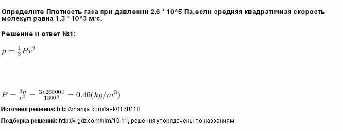 Решение <p>Определите Плотность газа при давлении 2,6 * 10^5 Па,если средняя квадратичная скорость молекул равна 1,3 * 10^3 м/с.</p>