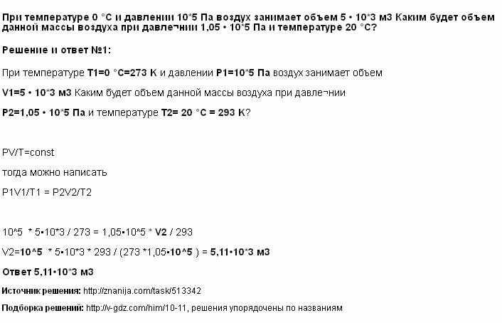 Решение При температуре 0 °С и давлении 10*5 Па воздух занимает объем 5 • 10*3 м3 Каким будет объем данной массы воздуха при давле¬нии 1,05 • 10*5 Па и температуре 20 °С?