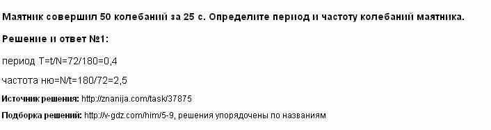Решение Маятник совершил 50 колебаний за 25 с. Определите период и частоту колебаний маятника.