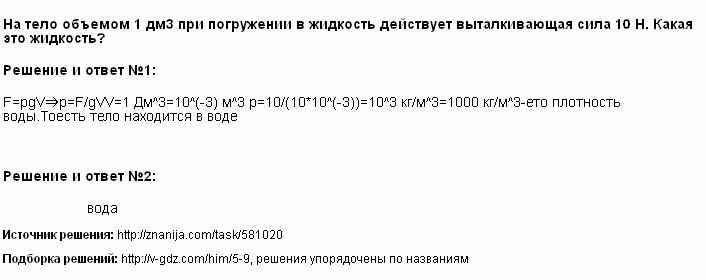 Решение <p>На тело объемом 1 дм3 при погружении в жидкость действует выталкивающая сила 10 <span>H. </span><span>Какая это жидкость?</span></p>