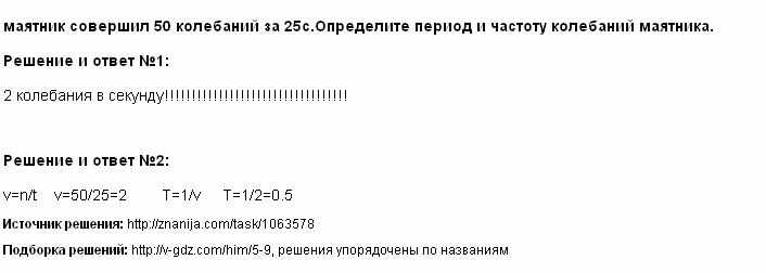 Решение маятник совершил 50 колебаний за 25с.Определите период и частоту колебаний маятника.