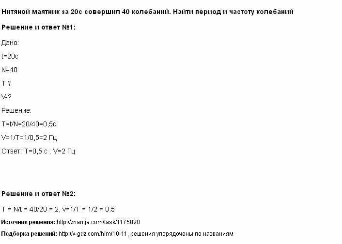 Решение <p><span>Нитяной маятник за 20с совершил 40 колебаний. Найти период и частоту колебаний</span></p>