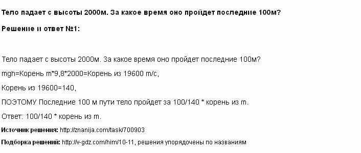 Решение <p>Тело падает с высоты 2000м. За какое время оно пройдет последние 100м?</p>