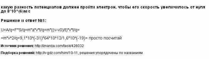 Решение <p>какую разность потенциалов должен пройти электрон, чтобы его скорость увеличилось от нуля до 8*10^(6)м/с</p>