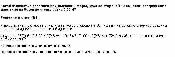 Решение Какой жидкостью заполнен бак, имеющий форму куба со стороной 10 см, если средняя сила давления на боковую стенку равна 3,55 Н?