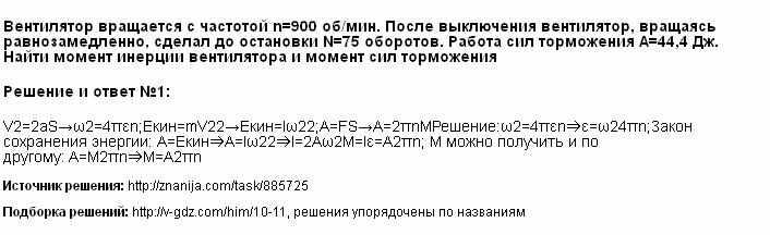 Решение Вентилятор вращается с частотой n=900 об/мин. После выключения вентилятор, вращаясь равнозамедленно, сделал до остановки N=75 оборотов. Работа сил торможения А=44,4 Дж. Найти момент инерции вентилятора и момент сил торможения