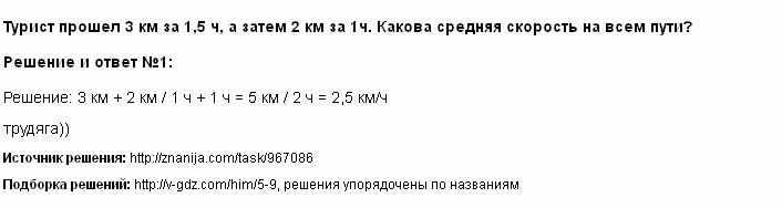 Решение <p>Турист прошел 3 км за 1,5 ч, а затем 2 км за 1ч. Какова средняя скорость на всем пути?</p>