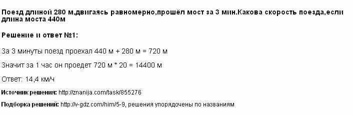 Решение <p>Поезд длиной 280 м,двигаясь равномерно,прошёл мост за 3 мин.Какова скорость поезда,если длина моста 440м</p>