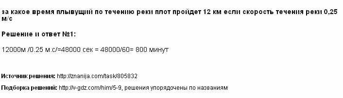 Решение <p>за какое время плывущий по течению реки плот пройдет 12 км если скорость течения реки 0,25 м/с</p>