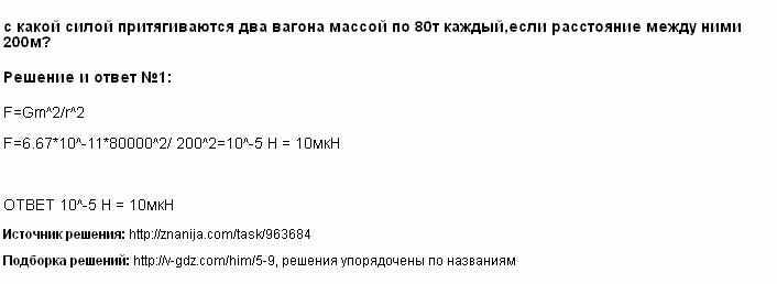 Решение <p>с какой силой притягиваются два вагона массой по 80т каждый,если расстояние между ними 200м?</p>