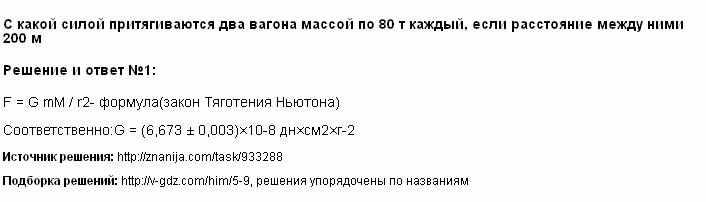Решение <p>С какой силой притягиваются два вагона массой по 80 т каждый, если расстояние между ними 200 м</p>