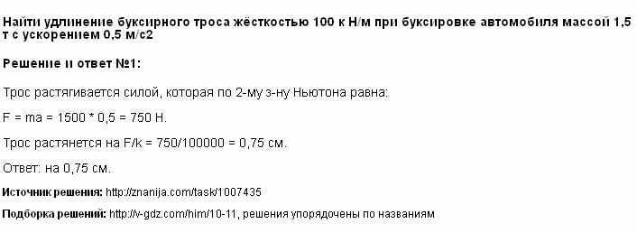 Решение Найти удлинение буксирного троса жёсткостью 100 к Н/м при буксировке автомобиля массой 1,5 т с ускорением 0,5 м/с2