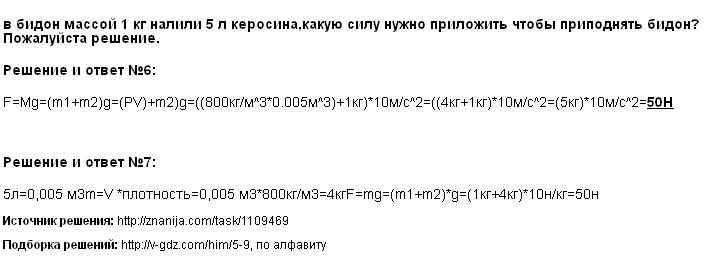 Решение 6, 7