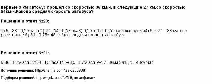 Решение 20, 21
