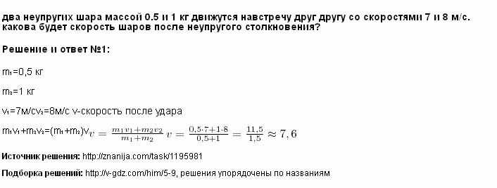 Решение <p>два неупругих шара массой 0.5 и 1 кг движутся навстречу друг другу со скоростями 7 и 8 м/с. какова будет скорость шаров после неупругого столкновения?</p>