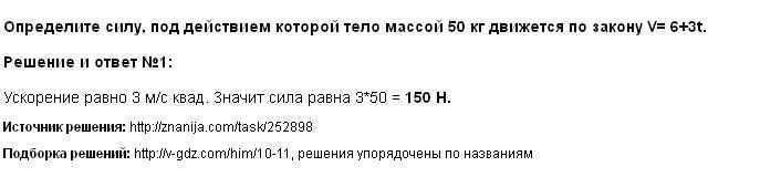 Решение <p>Определите силу, под действием которой тело массой 50 кг движется по закону V= 6+3t.</p>