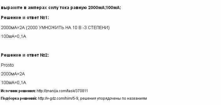 Решение выразите в амперах силу тока равную 2000мА;100мА;