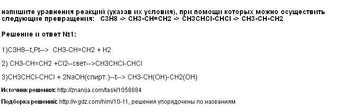 Решение напишите уравнения реакций (указав их условия), при помощи которых можно осуществить следующие превращения:  С3Н8 -> CH3-CH=CH2 -> CH3CHCl-CHCl -> CH3-CH-CH2