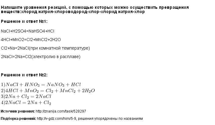Решение Напишите уравнения реакций, с помощью которых можно осуществить превращения веществ:хлорид натрия-хлороводород-хлор-хлорид натрия-хлор