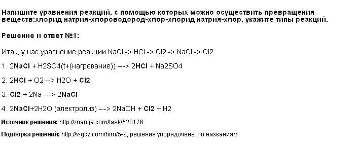 Решение Напишите уравнения реакций, с помощью которых можно осуществить превращения веществ:хлорид натрия-хлороводород-хлор-хлорид натрия-хлор. укажите типы реакций.