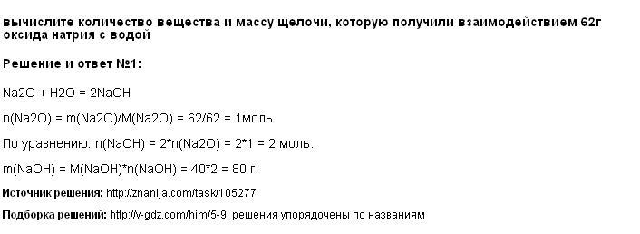 Решение вычислите количество вещества и массу щелочи, которую получили взаимодействием 62г оксида натрия с водой