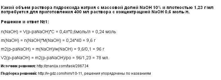 Решение <p>Какой объем раствора гидроксида натрия с массовой долей NaOH 10% и плотностью 1,23 г/мл потребуется для приготовления 400 мл раствора с концентрацией NaOH 0,6 моль/л.</p>