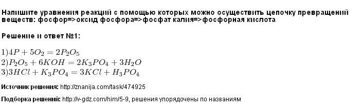 Решение Напишите уравнения реакций с помощью которых можно осуществить цепочку превращений веществ: фосфор=>оксид фосфора=>фосфат калия=>фосфорная кислота