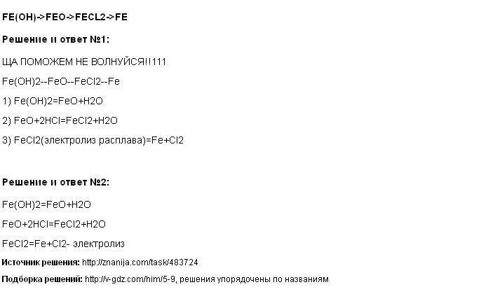 Решение FE(OH)->FEO->FECL2->FE