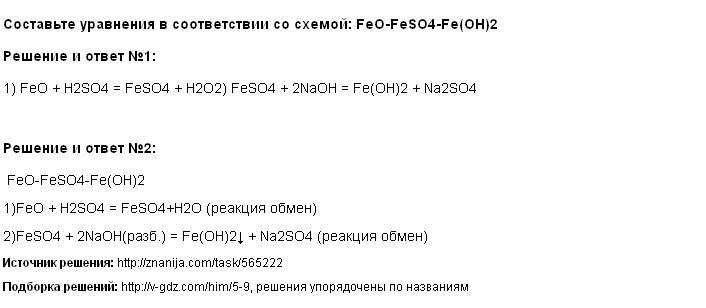 Решение Составьте уравнения в соответствии со схемой: FeO-FeSO4-Fe(OH)2